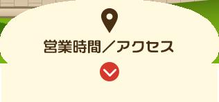 営業時間/アクセス