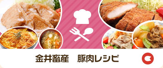 金井畜産 豚肉レシピ